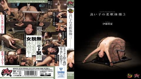 DASD-327 Stretching Exercises For Good Boys And Girls 3 Kana Ito