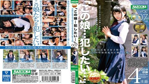 BAZX-102 - This Girl … I Want To Commit … VOL.007 When A Serious Private School Girl Falls Into A Sex Addictive Nympho. - K.M.Produce