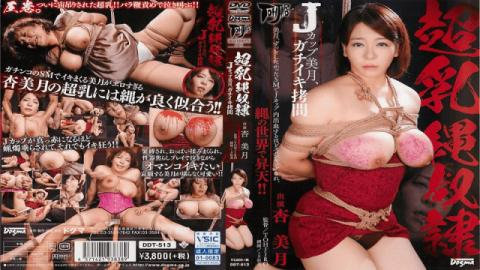 Dogma DDT-513 Mitsuki An Huge Tits. Mitsuki, The J-Cup Rope Slave&#039s Orgasmic Torture