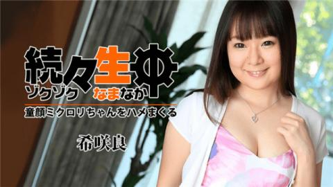 HEYZO 1512 Sakura Nozomi Although it is micro and lolita. Who sings a body that is muffled Jav Creampie