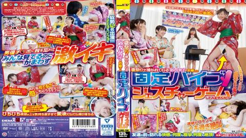 SDMU-349 - Why Do Not You Yukata Womens Daughter Fixed Vibe Gesture Game That Is Merry In The Summer Festival?