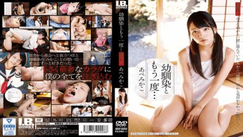 IBWorks IBW-609z Abe Mikako Childhood friend and again - IBWorks