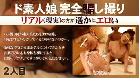 XXX-AV 22770 Hashiyasume - De amateur daughter completely cheated take Vol 2
