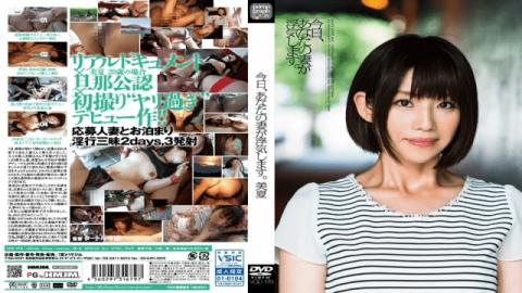 HMJM VGD-179 Mika Aikawa Today Your Wife Is Having An Affair - HMJM