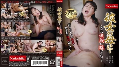 NASS-455 To Her Mother ... - Fascinated By Adult Sex Appeal -