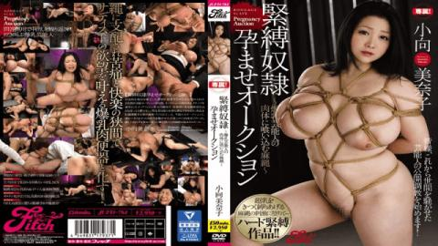 Fitch AV JUFD-761 Minako Komukai Bread Marrow Pregnancy Auction Cheering In The Bodies Of Female Body Bondage Slave
