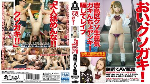 KTKL-012 Toshima-ku Fucking Cheeky Guy Brunette Yankee Cheating And Raping Without Selling AV