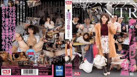 SNIS-861 Akiho Yoshizawa Comfort Bus Tour - Guy Gets An Erection When He Watches A Video Of His Wife Getting Fucked On A Company Trip - S1No1 Style