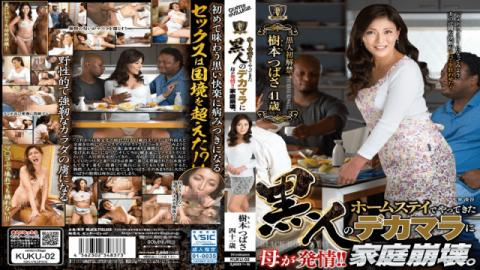 CenterVillage KUKU-002 Tsubasa Kimoto Mother Estrus In Black Dick That Has Been Doing In Homestay Family Breakdown