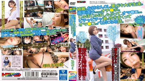 HRRB-023 - Beautiful Older Sister OL Is The Aphrodisiac Pickled Evil Brat College Students Suck Jubojubo The Punch Line Po, ​​talk That Oma Co Becomes Stupid And Blew The Bichabicha Tide From Oma Co. Natsuki South - Rainbow / HERO