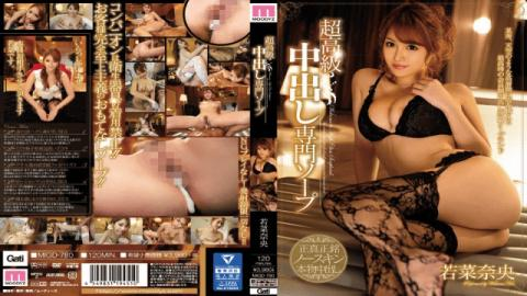 MIGD-780 Nao Wakana Jav Censored Super Luxury Creampie Special Cheap Soap - Moodyz