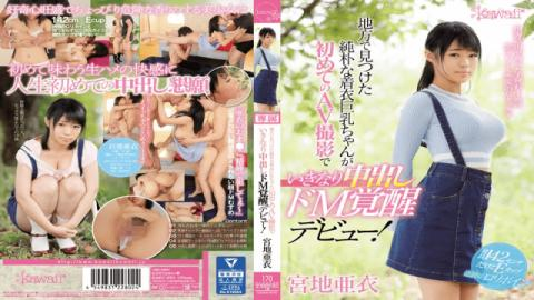 KAWD-870 Ai Miochi Jav Busty Clothing Big Breasts Found In The Province Suddenly Came Out For The First AV Shoot And Made A Deep Emotion - Kawaii