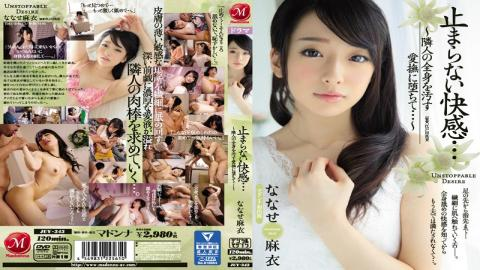 JUY-343 - A Pleasant Pleasure … Falling Into A Caress That Stains The Whole Body Of The Neighbor … … Mai Mai - Madonna