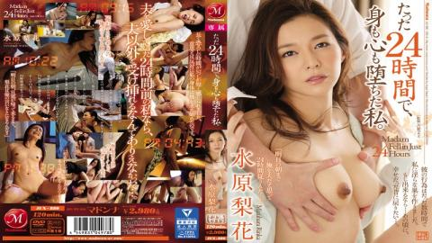 JUX-880 In Just 24 Hours Me Body And Soul Also Fell. Rika Suwon