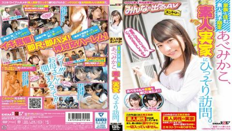 SDEN-018 Japanese AV Idol Abe Mikako Amateur Living With His Family Limited To Abe Mikako, Secretly Visiting An Amateur Family Home-SOD Create