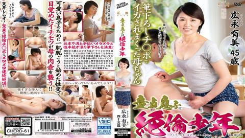 CHERD-61 This Cherry Boy Son Is An Orgasmic Young Man Yumi Hironaga