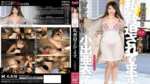 YST-95 - I, Have Been Threatened. Koide AKinuko