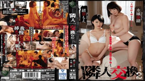 Attackers RBD-848 Nao Mizuki  Moe Ona Neighbor Exchange 2