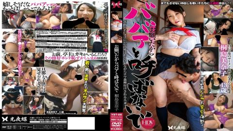 YST-88 - Minako Kirishima Is Not Old Hag And Call Gods Sake - Koyacho