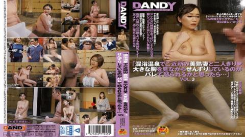 DANDY-589 Onsen ryokan headed by a bride and her mum friend friend. A man who gets excited by the big breasts