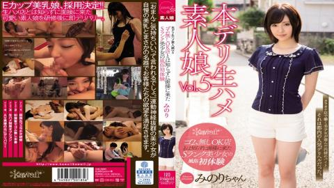 KWSD-014 - Customs First Experience Of S Rank Beautiful Girl Who Came To The Interview Without Knowing That This Deli Raw Amateur Vol.5 Without Rubber OK Shop Minori - Kawaii