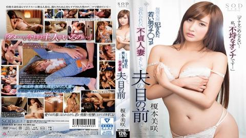 STAR-833 Enomoto Misaki Attack Of A Young Man Who Was Forced To Forcibly Can Not Forget Unbelievable Married Woman And In Front Of Her Husband
