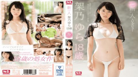 SSNI-064 Yura Kano 18 Years Old AV Debut - S1No1 Style