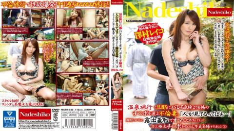 NATR-535 Affair Wife Than The Risk Of The Barrel To My Husband Pick Me Ji _ Po In The Hot Spring Trip. Gripper Writing Infidelity Housewife A Thick Chi _ Po Wet In Oma _ Co-drenched In Exposed Shame Surrounding Morobare Boo ... I Have Seen People Does Unbearable! 5 Sawamura Reiko
