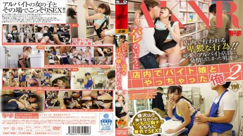 FSET-590 - The Barre No Way Ive Been Doing With The Byte Daughter In The Store I 2 - Akinori