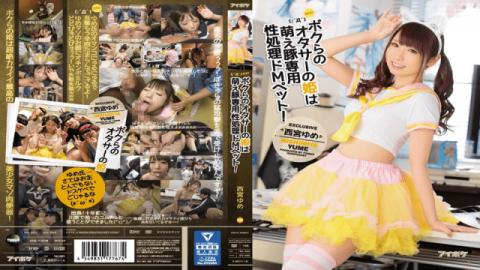 Idea Pocket IPZ-969 FHD Yume Nishimiya Our Princess S Princess Is Moe Pet Exclusivity Processing M Pet