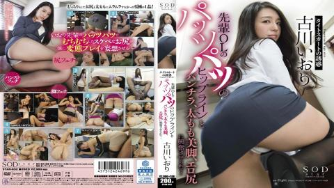 STAR-652 - Temptation Senior OL Pattsupatsu Hip Line And Underwear Of The Iori Furukawa Tight Skirt, Thigh Legs, Is Excited To Erotic Ass  - SOD Create