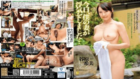 Hitodzuma Hanazono Gekijou HZGD-072 Nozomi Tanihara Video Adult Today My Wife Cheated On Me - S Kyuu Shirouto