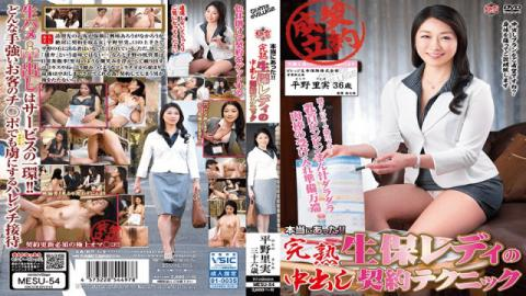 Center Village MESU-54 Norimi Osamu It Really Came Rain Life Insurance Lady Vaginal Cum Shot Technique - Center Village