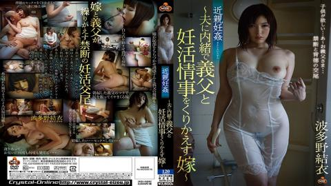 NITR-312 Fucking in the Family The Bride Secretly Trying to Get Knocked Up By Her Father-in-Law Yui Hatano