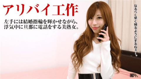 Caribbeancom 062217_001 Osaka Moe Husbands married woman while calling her husband The gasping voice of the spill