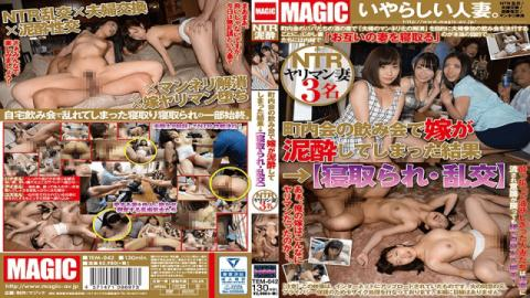 Prestige TEM-042 Mashiro Yuzu [NTR Bimbo Wife Three] As A Result Of Daughter-in-law In The Drinking Session Of The Neighborhood Association Has Had Drunk