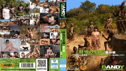 AVOP-249 Wild Kingdom Extra Edition Different Reasons Do Aunt Nurse Virgin Youth And Cum African Natives