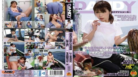 DANDY-499 - Lady As Beautiful It Is Why Here!Fascinated By The Young And Hard Boy Ji  Port To Beauty Aunt To Work You Have Forgotten The Woman 3 Minutes Tsuketeyaru VOL.1 - Dandy