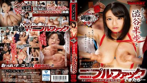 RCT-896 - What If Kaho Shibuya And The Nipple Can Fuck