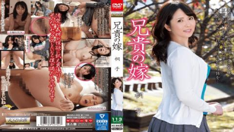 Mousouzoku KSBJ-020 Toko Shirosaki Big Brother Of The Daughter-in-law Chirico Kinosaki - Mousouzoku