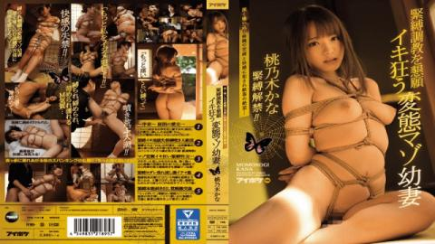 Idea Pocket IPX-052 Kana Momonogi Jav Online Petition For Bondage Breaking Iku Crazy Transformation Masochist Baby Ban Bonds Lifted