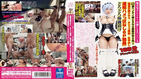 PTNOZ-001 - Regional Home Cos Layer 18 Years Old Fcup Shaved 43 Year Old Hentai Men And SNS Wanted SNS Wanted 5 Middle-aged People Saliva Exchange D Kiss / Oshiko Jet / Cum Shot Continuous Gonna Take Off 6P Gangbang Dirty Body Pickles 168 Minutes Document Image - Tma
