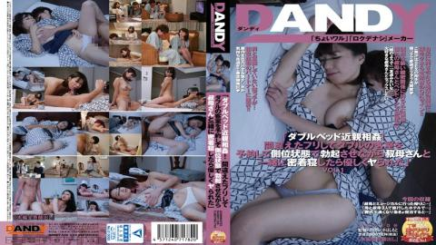DANDY-526 - Double Bed Incest!I Pretended Make A Mistake Was Gently Ya Been When You Sleep In Close Contact With The Aunt While Erection At The Side Position State To Reserve Rooms Double By VOL.1