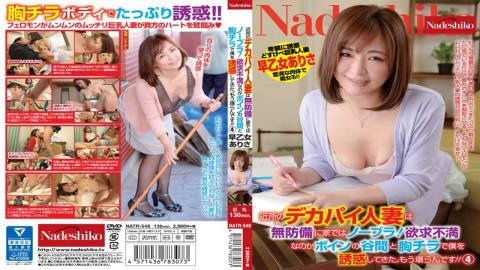NATR-548 Nearby Big Boobs Married Woman Is In The Defenseless Home No Bra!I Have Been Tempted Me In The Valley And Breast Chilla Of Frustration Of Or Boyne.I Do Already Unbearable! !4 Arisa Saotome