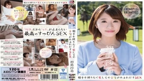 h.m.p HMPD-10014 Saki Hatsumi Happiness full of love to others without overrides is overflowing SEX Free Idol Jav