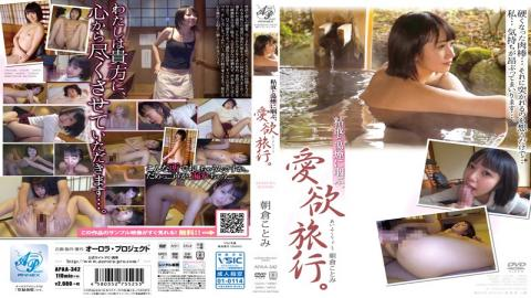 APAA-342 - And Choked To Mucus And Yukemuri, Lust Travel. Asakura Kotomi - Aurora Project Annex