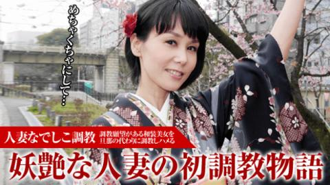 Pacopacomama 010916_009 Yuria Aida married wife Nadeshiko training First trainer of popular beauty witch