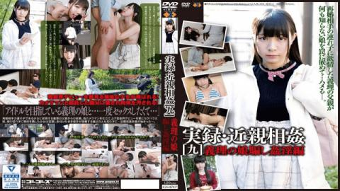 Gogos GS-1747 Reality incest incest - Gogos TV