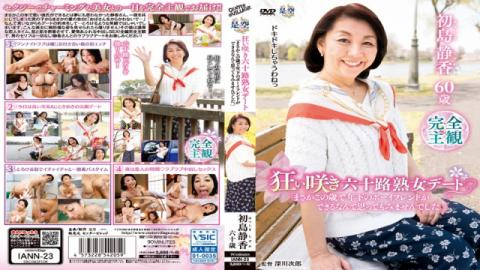 Center Village iann-023 Shizuka Hatsushima A Date for Late Blooming Mature Woman in Her Sixties - Center Village