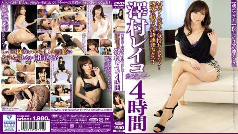 BDSR-255 [Lost Once This! ]Play To Masu Immediately Missing In Three Minutes.M Man Kun Comfortably Likely In The Gachi! Mature Of Ultra-erotic Dirty Barrage Sex! ! Sawamura Reiko 4 Hours